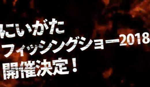 【追記更新】2018年も新潟フィッシングショー開催決定!入場無料!!
