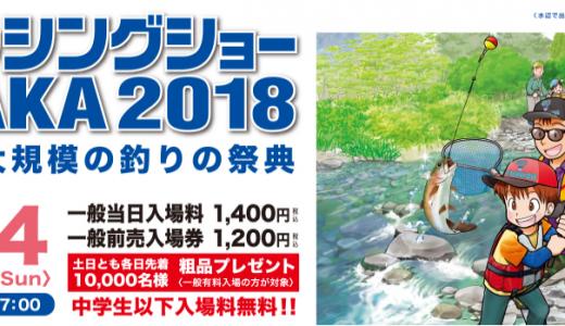 週末はフィッシングショー大阪2018ですね!