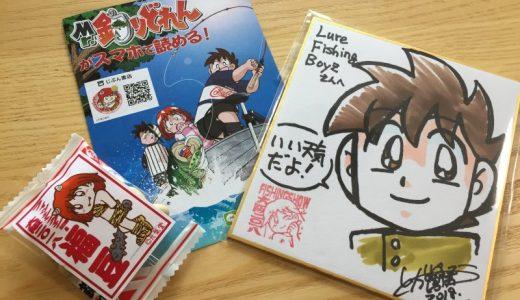 Mr.釣りどれんミニカラー色紙GET!!!フィッシングショーOSAKA2018