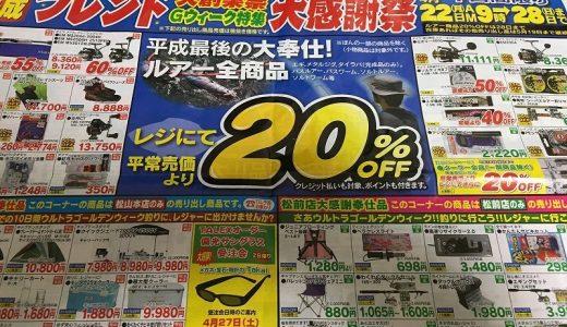 【釣具セール情報】ルアーほぼ全品20%OFF