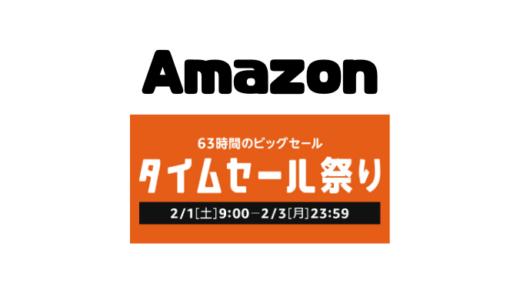 Amazonタイムセール祭り開催中ですよ!