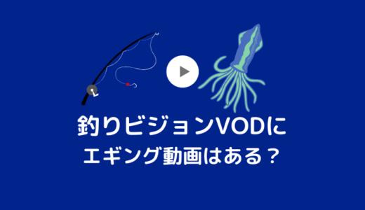 釣りビジョンVODにエギング動画はある?