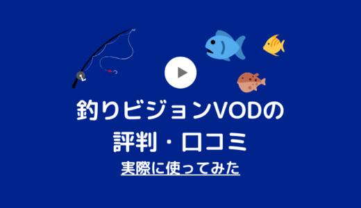 【釣りビジョンVOD評判・口コミ】実際に使ってみた!無料お試しは本当?