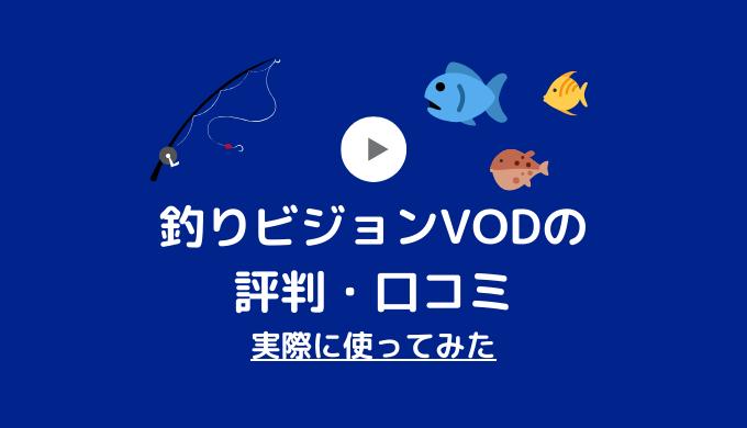 釣りビジョンVODの 評判・口コミ