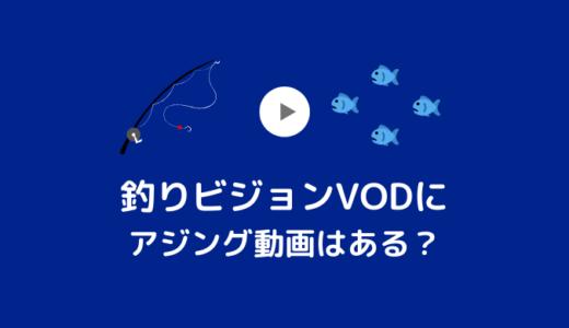 釣りビジョンVODにアジング動画はある?