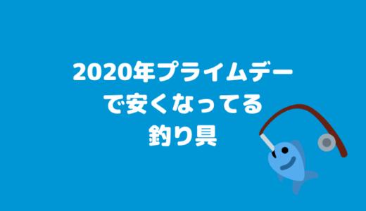2020年プライムデーで安くなってる釣り具はこちら