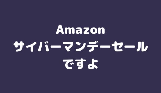 Amazonサイバーマンデーセールですよ