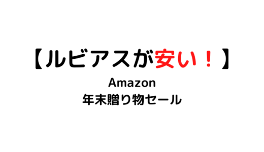 【ルビアスが安い!】Amazon年末贈り物セール