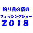 2018年フィッシングショーはどこであるの?開催日時、入場料は?