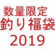 釣り福袋2019まとめ【数量限定】早いもの勝ち!!